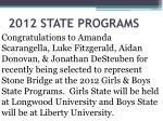 2012 state programs
