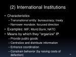 2 international institutions