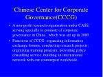 chinese center for corporate governance cccg