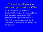the new development of corporate governance in china3