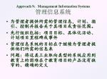 approach 9 management information systems