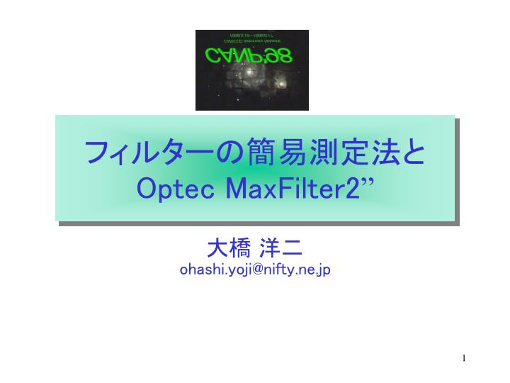 optec maxfilter2 n.