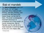 bab el mandeb1