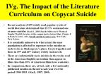 ivg the impact of the literature curriculum on copycat suicide