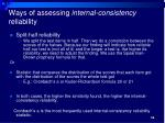 ways of assessing internal consistency reliability