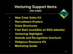 venturing support items no cost
