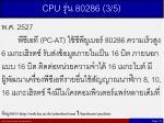 cpu 80286 3 5