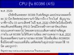 cpu 80386 4 5