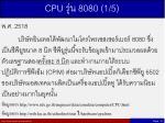 cpu 8080 1 5