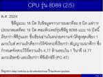 cpu 8088 2 5