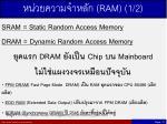 ram 1 2