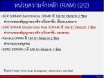 ram 2 2