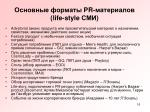 pr life style