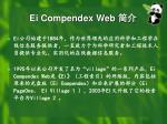 ei compendex web