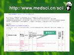 http www medsci cn sci1