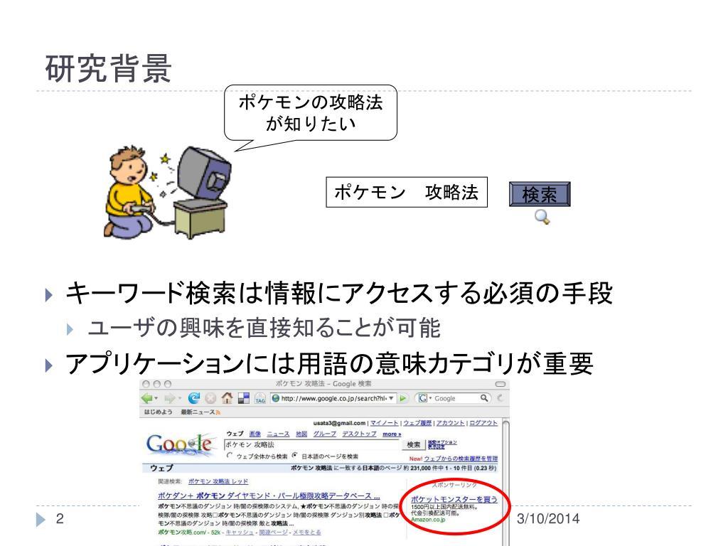 キーワード検索は情報にアクセスする必須の手段