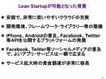 lean startup1