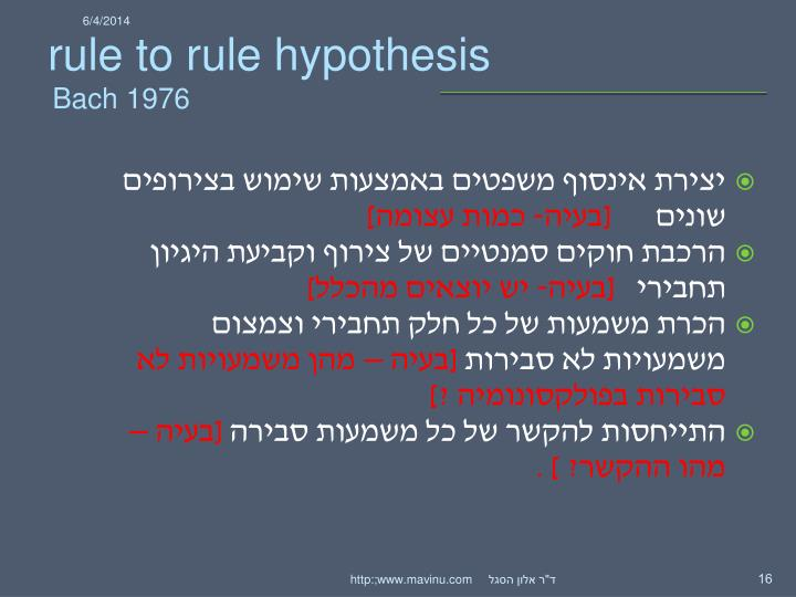 rule to rule hypothesis