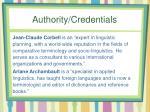 authority credentials