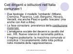 ceti dirigenti e istituzioni nell italia comunale 1