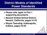 district models of identified power standards