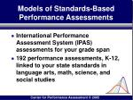 models of standards based performance assessments