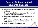 scoring guides help all students succeed