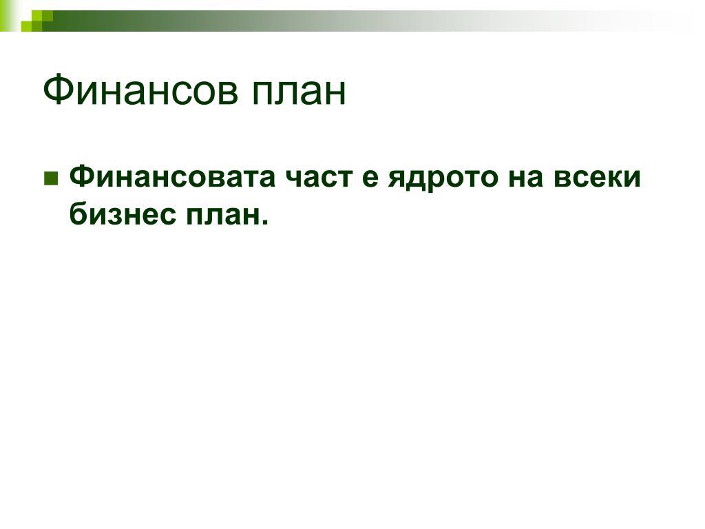 """Резултат с изображение за """"финансов план на фирма"""""""