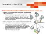 sbs 20037