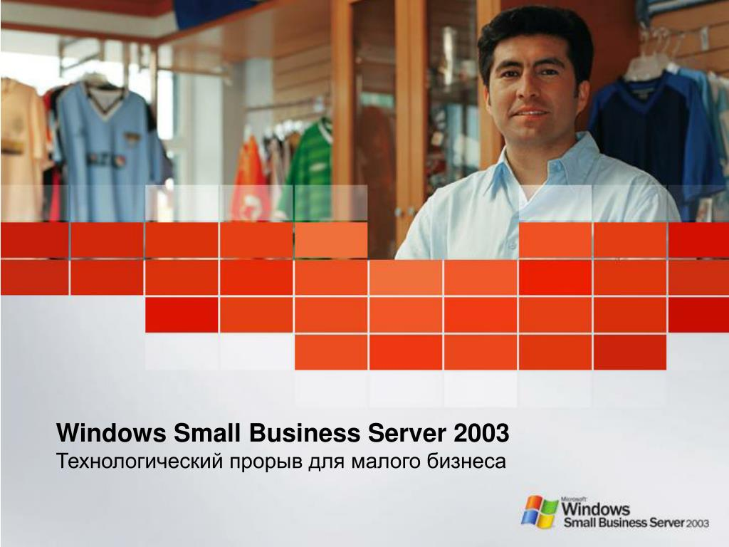 windows small business server 2003 l.