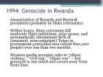 1994 genocide in rwanda