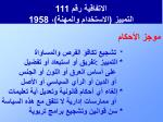 111 19581