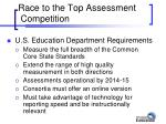 race to the top assessment competition2