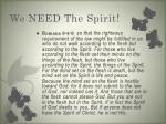 we need the spirit