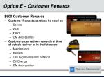 option e customer rewards1