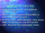 alexander ii 1855 81