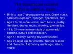 the educational scheme physis habitus logos
