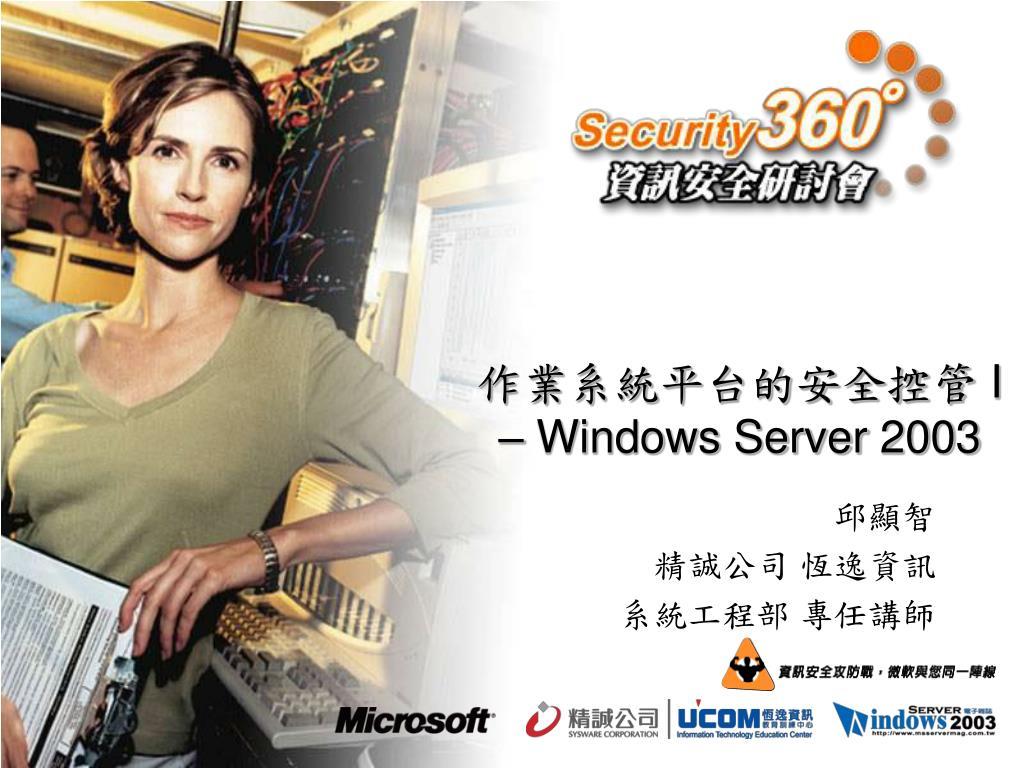 i windows server 2003 l.