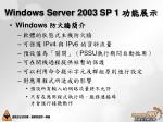 windows server 2003 sp 127