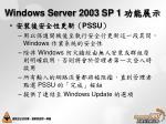 windows server 2003 sp 131