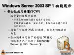 windows server 2003 sp 134