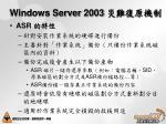 windows server 200349