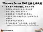 windows server 200352