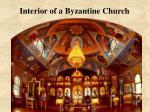 interior of a byzantine church