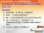 active directory 1 answer