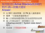 active directory 2 answer