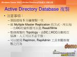 active directory database52