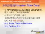 system state data