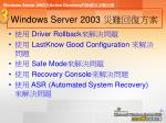 windows server 200321