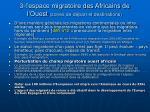 3 l espace migratoire des africains de l ouest zones de d part et destinations